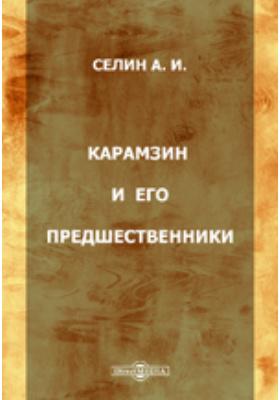 Карамзин и его предшественники