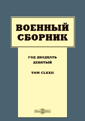 Военный сборник. 1886. Т. 172. №11