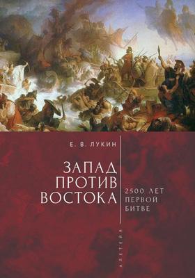 Запад против Востока : 2500 лет первой битве: историко-документальная литература