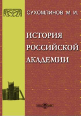 История Российской академии наук. Вып. 8
