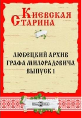 Любецкий архив графа Милорадовича. Вып. 1