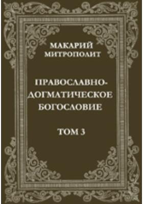 Православно-догматическое богословие. Т. 3