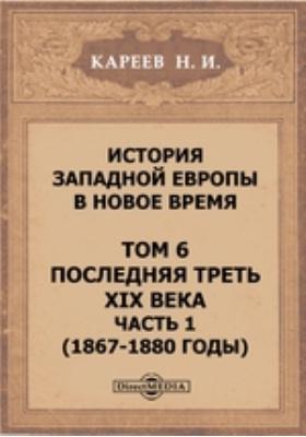 История Западной Европы в Новое время (1867-1880 годы). Т. 6. Последняя треть XIX века, Ч. 1
