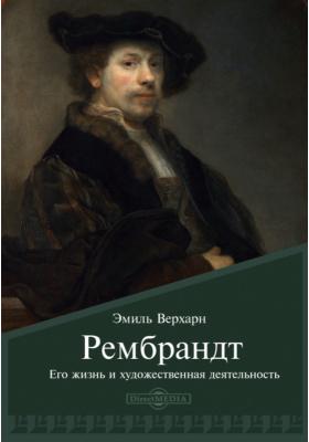 Рембрандт. Его жизнь и художественная деятельность