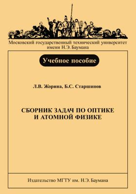 Сборник задач по оптике и атомной физике: учебное пособие