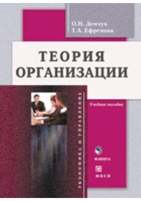 Теория организации: учебное пособие