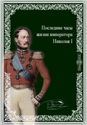 Последние часы жизни императора Николая Первого