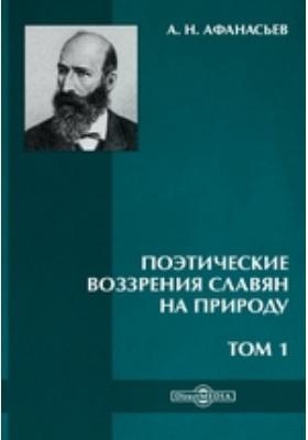 Поэтические воззрения славян на природу. Т. 1