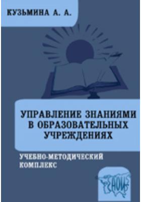 Управление знаниями в образовательных учреждениях: учебно-методический комплекс