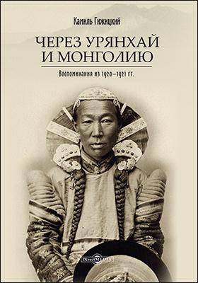 Через Урянхай и Монголию. Воспоминания из 1920–1921 гг: научно-популярное издание
