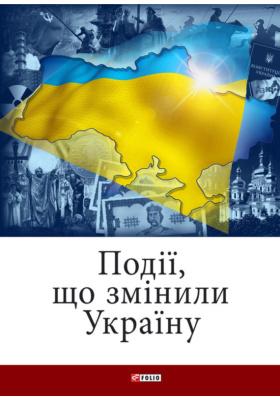 Події, що змінили Україну
