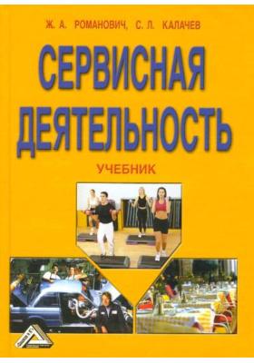 Сервисная деятельность : Учебник. 4-е издание, переработанное и дополненное