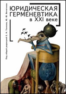 Юридическая герменевтика в XXI веке = Legal hermeneutics in the XXI century: монография