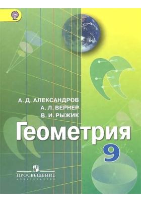 Геометрия. 9 класс : Учебник для общеобразовательных организаций. ФГОС