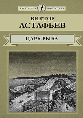 Т. 17. Царь-рыба : повествование в рассказах: литературно-художественное издание