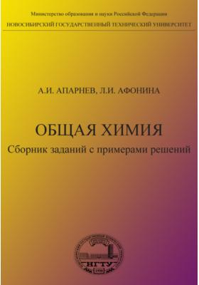 Общая химия. Сборник заданий с примерами решений: учебное пособие