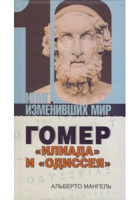 """Гомер. """"Илиада"""" и """"Одиссея"""" = HOMER'S THE ILIAD & THE ODYSSEY"""