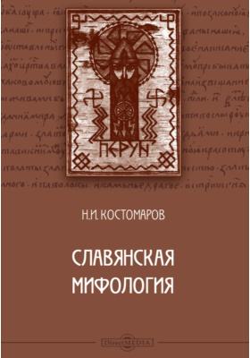 Славянская мифология: духовно-просветительское издание