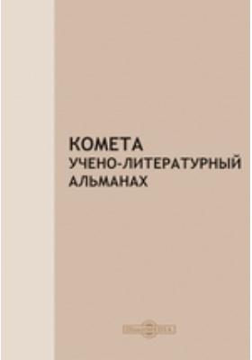 Комета. Учено-литературный альманах: газета. 1851