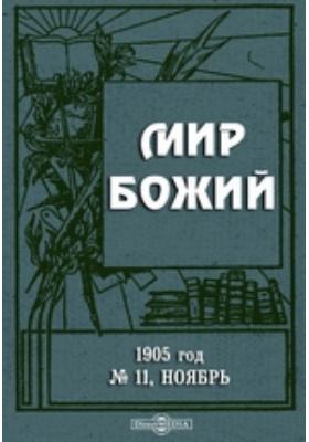 Мир Божий год. 1905. № 11, Ноябрь