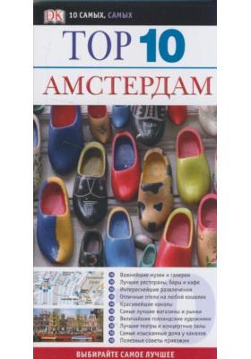 Амстердам. Тор 10 = Eyewitness Travel Top 10 Amsterdam