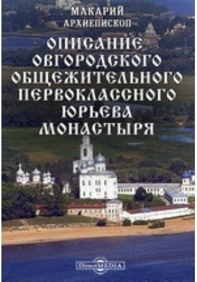 Описание Новгородского общежительного первоклассного Юрьева монастыря