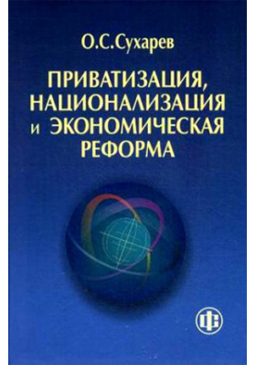 Приватизация, национализация и экономическая реформа (принципы, критер...