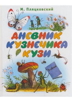 Дневник кузнечика Кузи : Сказка