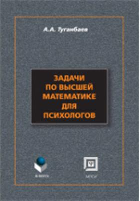 Задачи по высшей математике для психологов