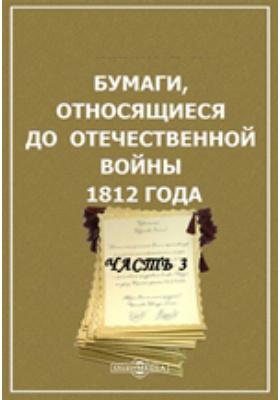 Бумаги, относящиеся до Отечественной войны 1812 года, Ч. 3