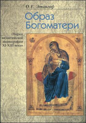 Образ Богоматери : очерки византийской иконографии XI-XIII веков