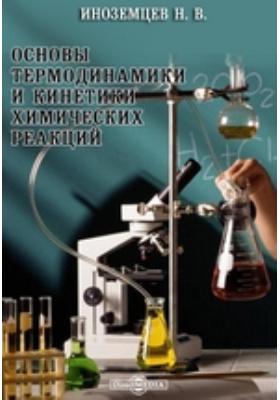 Основы термодинамики и кинетики химических реакций