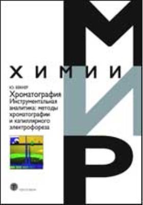 Хроматография. Инструментальная аналитика: методы хроматографии и капиллярного электрофореза