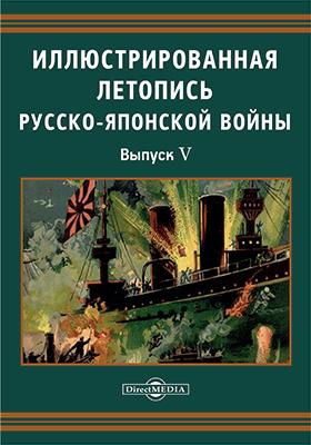 Иллюстрированная летопись Русско-Японской войны. Вып. 5