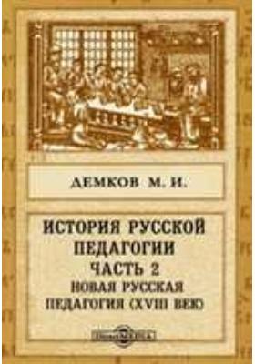 История русской педагогии(XVIII век), Ч. 2. Новая русская педагогия