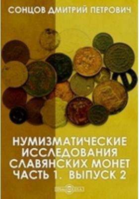 Нумизматические исследования славянских монет, Ч. 1. Выпуск 2