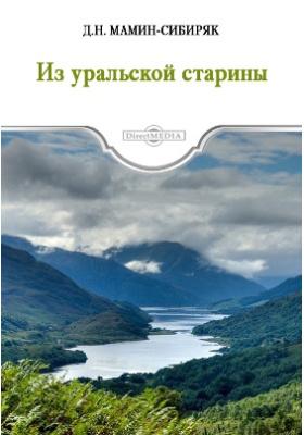 Из уральской старины: художественная литература