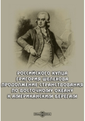 Российского купца Григория Шелехова продолжение странствования по восточному океану к американским берегам в 1788 году