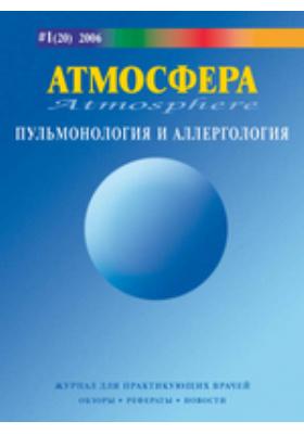 Атмосфера: журнал. 2006. № 1(20)