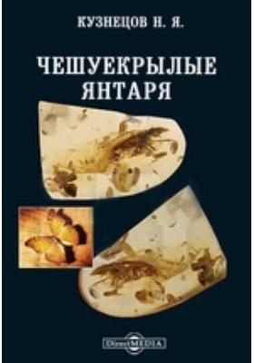 Чешуекрылые янтаря: монография