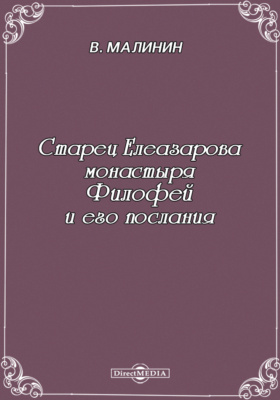 Старец Елеазарова монастыря Филофей и его послания.: документально-художественная литература