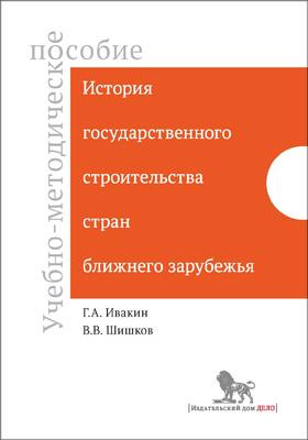 История государственного строительства стран ближнего зарубежья: учебно-методическое пособие