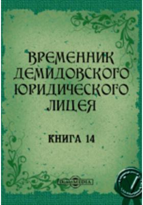 Временник Демидовского юридического лицея: журнал. 1877. Книга 14