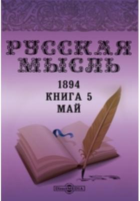 Русская мысль: журнал. 1894. Книга 5, Май