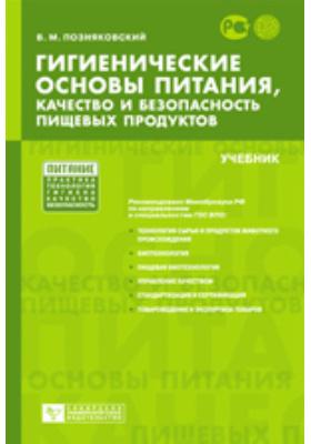 Гигиенические основы питания : качество и безопасность пищевых продуктов: учебник