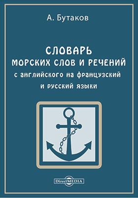 Словарь морских слов и речении с английского на французский и русский языки: словарь