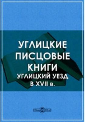 Углицкие писцовые книги. Углицкий уезд в XVII в