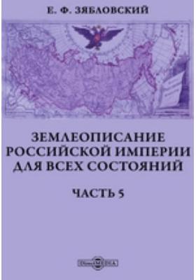 Землеописание Российской империи для всех состояний, Ч. 5