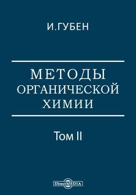 Методы органической химии = Die Methoden der Organischen Chemie. Т. 2. Вып. 1. Окисление и восстановление
