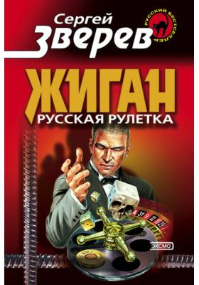 Русская рулетка